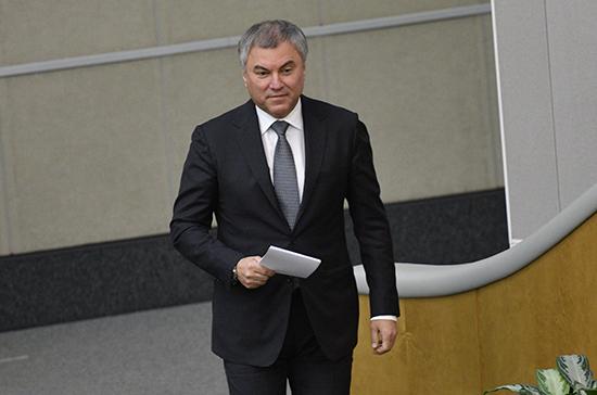 Володин рассказал о принятых законах, которые не допустят появления обманутых дольщиков