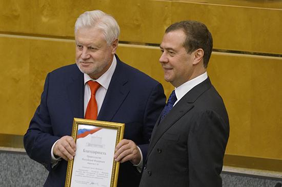 Медведев наградил депутатов Госдумы правительственными наградами