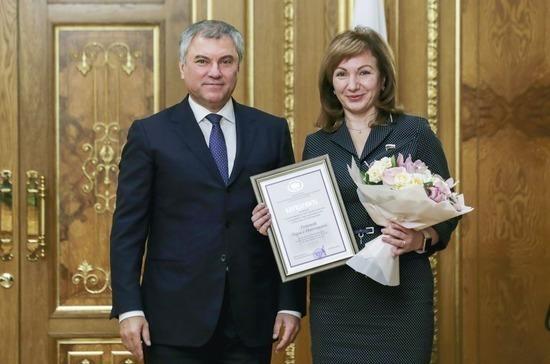 Володин вручил благодарность депутату Тутовой