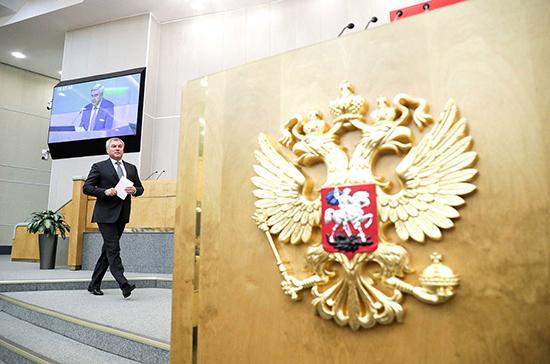 Госдума будет развивать формат межпарламентских комиссий