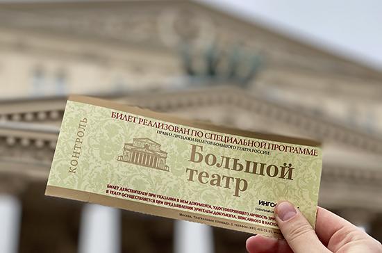 Госдума приняла закон о штрафах за спекуляцию театральными билетами
