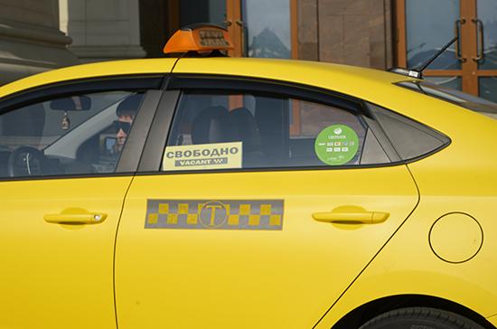Турчак: в Госдуму внесен законопроект, повышающий безопасность пассажиров такси