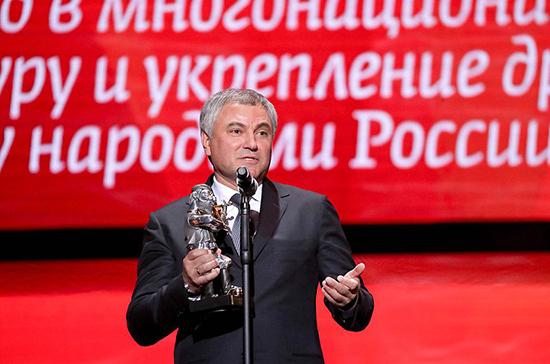 Володин получил премию «Скрипач на крыше» за укрепление дружбы между народами