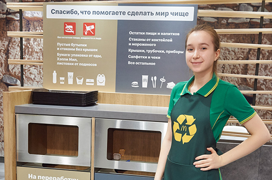 «Макдоналдс» запустил в России проект по разделению и переработке отходов