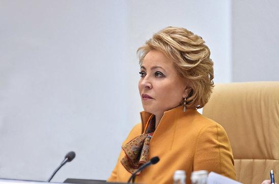 Предложения о расширении полномочий парламента должны пройти широкое обсуждение, считает Матвиенко