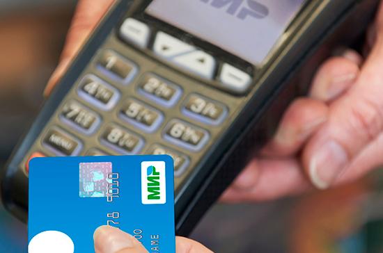 Платёжным системам могут добавить обязанностей