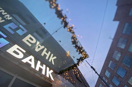 Санируемые при участии ЦБ банки продолжат оказывать услуги