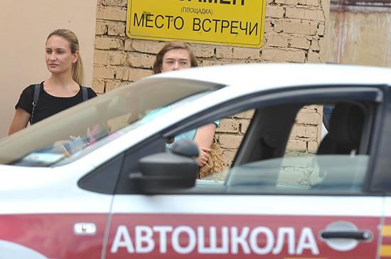 Эксперт подтвердил необходимость изменения правил сдачи экзамена на водительские права