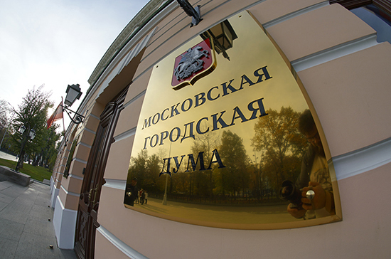 Мосгордума подготовит поправки о посуточной аренде квартир