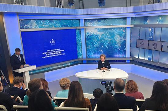 Валентина Матвиенко назвала главные события осенней сессии
