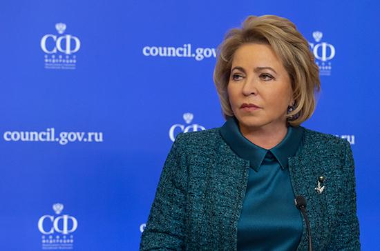 Матвиенко выступила за отмену НДФЛ для малоимущих граждан