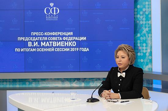 Матвиенко поддержала предложение увольнять чиновников за оскорбление граждан