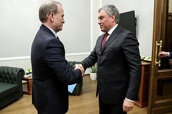 Спикер Госдумы рассказал о целях переговоров с Медведчуком