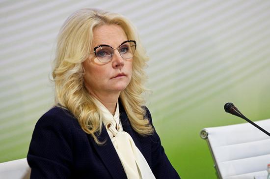 Естественный прирост населения фиксируется в 18 регионах России, сообщила Голикова