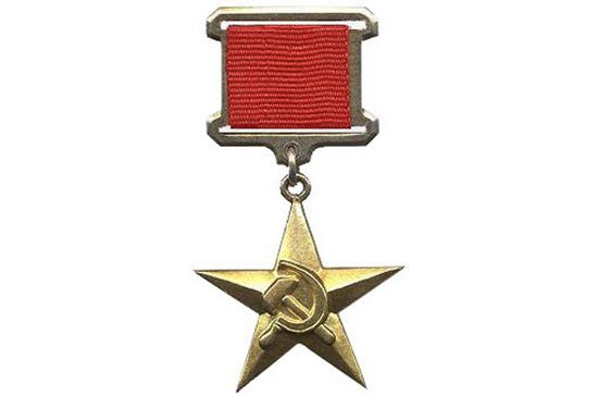 Звание Герой Соцтруда утвердили 81 год назад