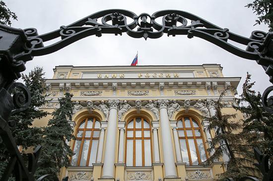 Центробанк: международные резервы России за неделю выросли на $0,8 млрд