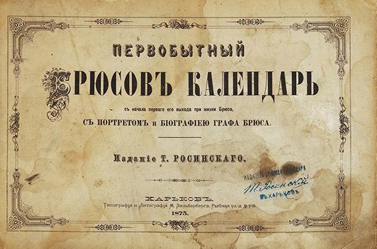 Когда в России издан первый календарь садовода и огородника
