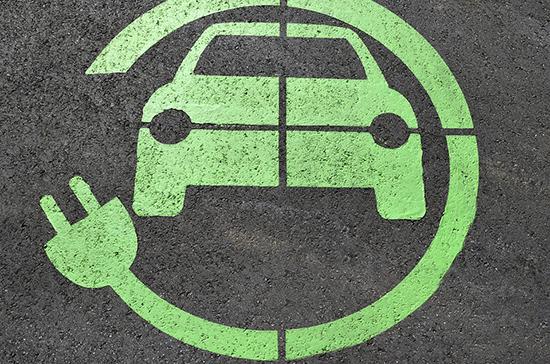 СМИ: В правительстве обсуждают льготы для владельцев электромобилей