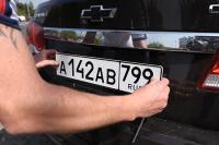 Минэкономразвития готовит законопроект о возможности выбора «красивых» автономеров