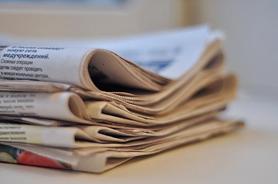 Сегодня День российской печати