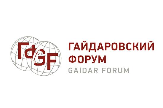 Современные методы международного соперничества рассмотрят на Гайдаровском форуме