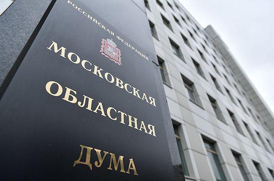 Мособлдума в феврале примет план выполнения Послания Президента