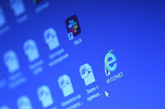 Горелкин назвал своевременным предложение Путина о проекте «Доступный Интернет»