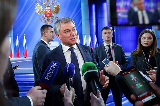 Володин прокомментировал предложенные Путиным поправки в Конституцию