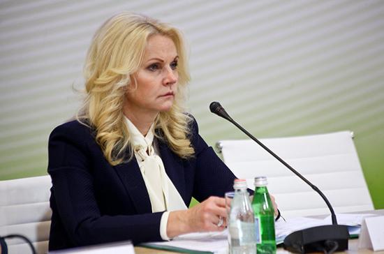 Голикова: в бюджете достаточно средств на реализацию предложенных президентом мер