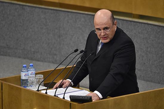 Мишустин заявил, что Правительство начало работу над поправками в Бюджетный кодекс