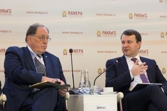 XI Гайдаровский форум проходит в РАНХиГС