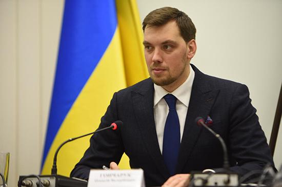 Украинский политолог назвал причину отставки Гончарука