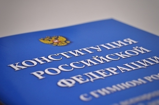 Эксперт: поправки в Конституцию должны сделать политическую систему России более гибкой