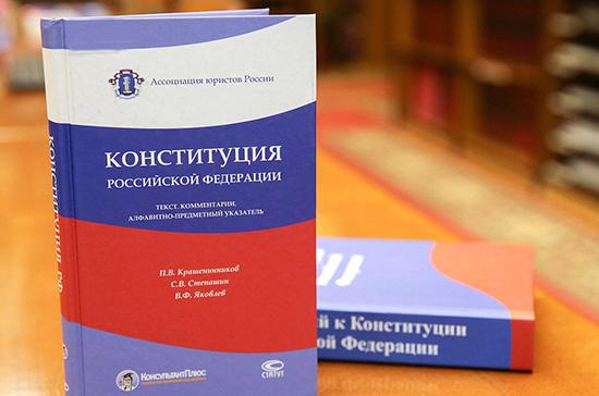 Политолог прокомментировал предлагаемые поправки в Конституцию России
