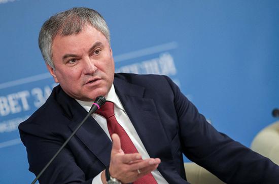Володин обозначил потери Европы от санкций в отношении России и очертил перспективы российского бизнеса