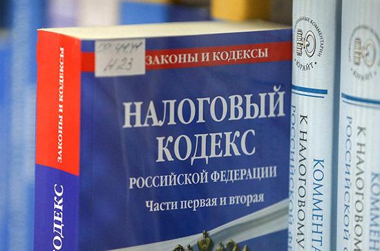 Налоговый Кодекс приведут в соответствии с законом о самозанятых