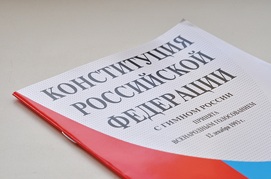 В Конституции предлагают прописать статус и принципы формирования Госсовета