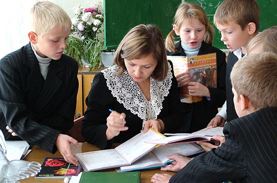 Совфед попросит правительство ввести единую систему оплаты труда учителей