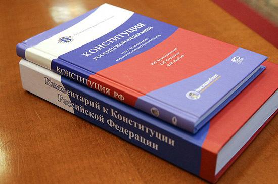 Следующее заседание рабочей группы по подготовке поправок в Конституцию состоится 23 января