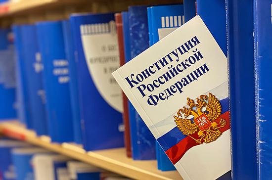 Профильный комитет поддержал изменения в Конституцию