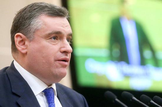 Слуцкий рассказал о планах работы международного комитета Госдумы в 2020 году