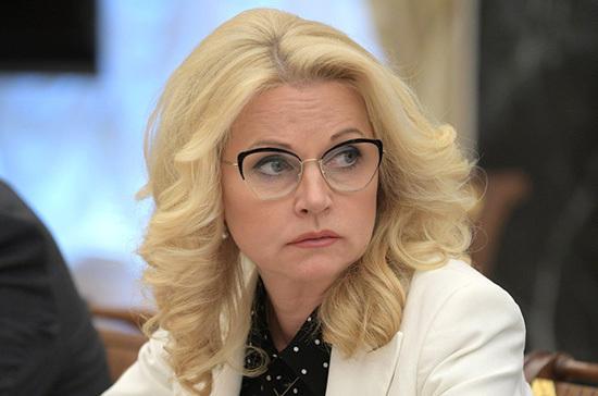 Голикова рассказала, когда в России могут внедрить отраслевую систему оплаты труда медиков