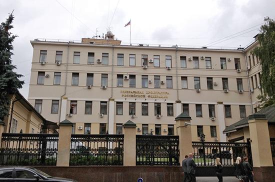 Генпрокуратура России организует мониторинг применения закона о СМИ