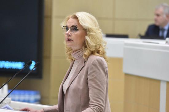 Поправки в закон о федеральном бюджете на 2020-2022 годы могут внести 6 февраля, сообщила Голикова
