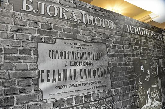 В Совете Федерации звучит Седьмая симфония Шостаковича
