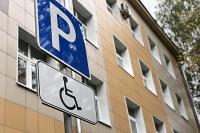 В МФЦ предлагают ставить на учёт автомобили инвалидов по принципу «одного окна»