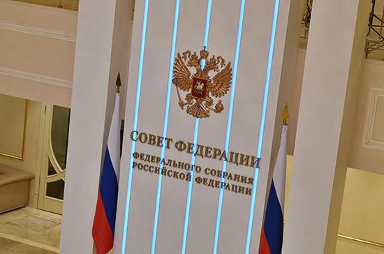 Комитет Совфеда рассмотрит закон о должности замглавы Совбеза