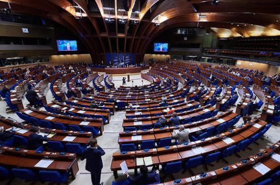 ПАСЕ ратифицировала полномочия делегации России в полном объеме
