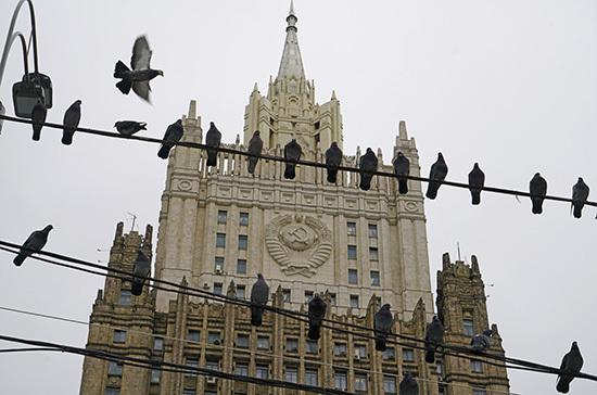 В МИД России ответили на отказ голландских депутатов посетить Москву