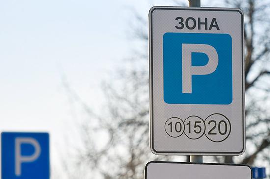 В Петербурге с мая начнут штрафовать за неоплаченную парковку